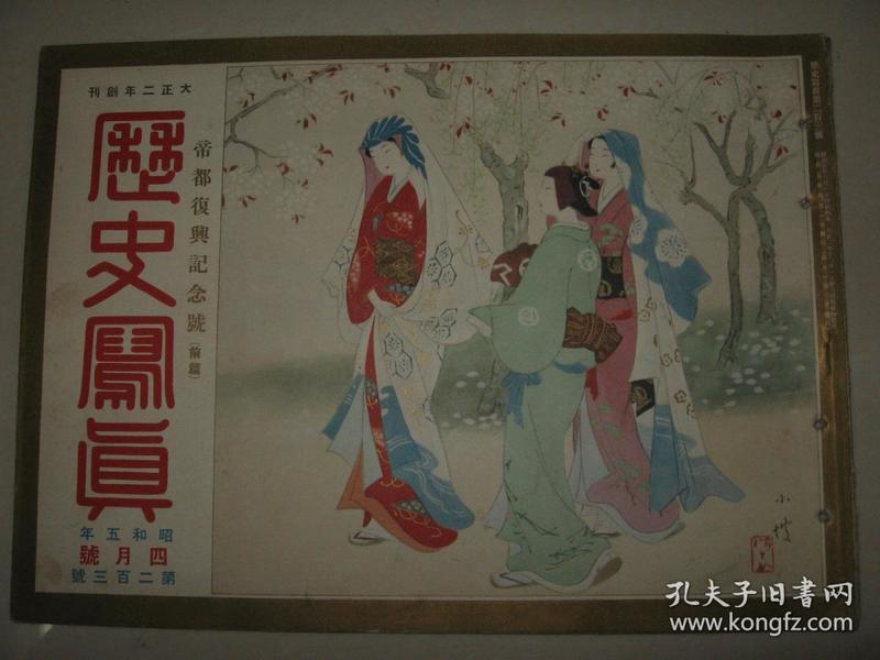 侵華畫報 1930年4月《歷史寫真》 帝都復興記念號 天皇巡視 帝都復興的偉觀 軍縮會議經過  日本名勝等