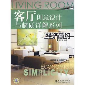 客厅创意设计与材质详解系列:经济简约
