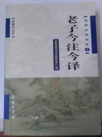 学生国学读本——老子读本