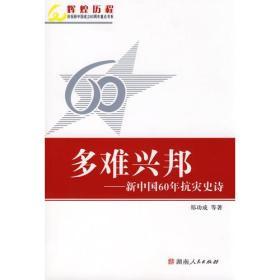 多难兴邦--新中国60年抗灾史诗