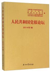 人民共和国党报论坛(2014年卷)