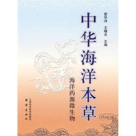 中华海洋本草:海洋药源微生物
