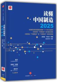 读懂中国制造2025:读懂强国战略第一个十年行动纲领