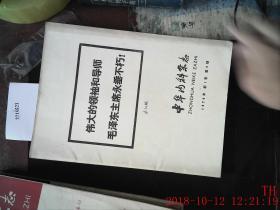 中华内科杂志 1976年新1卷 第5期