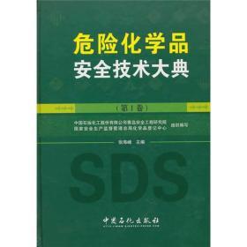 危险化学品安全技术大典(第I卷)