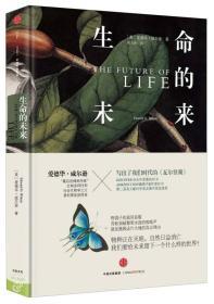 爱德华·威尔逊作品系列 生命的未来  [The Future Of Life]