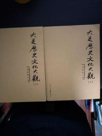大足 历史文化大观( 上下)全两册   3