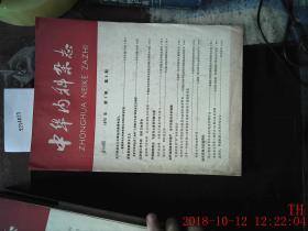 中华内科杂志 1976年新1卷 第2期
