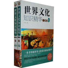 世界文化知识精华一本全
