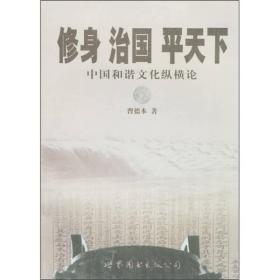 修身·治国·平天下:中国和谐文化纵横论