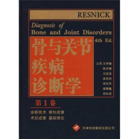 骨与关节疾病诊断学1(第4版)