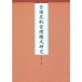 台湾危机管理模式研究