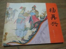 连环画:杨再兴《岳传之十一》