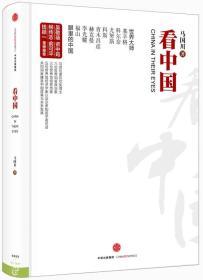当天发货,秒回复咨询保证正版 看中国 马国川 中信出版社如图片不符的请以标题和isbn为准。