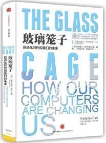 玻璃笼子:计算机如何改变了我们