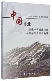 中国东北兴蒙—吉黑造山带早古生代岩相古地理 专著 姜正龙[等]编著 zhong gu