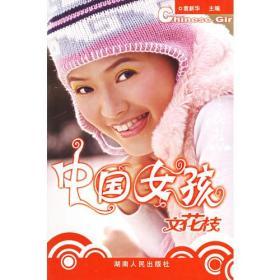中国女孩文花枝 袁新华 湖南人民出版社 9787543842724