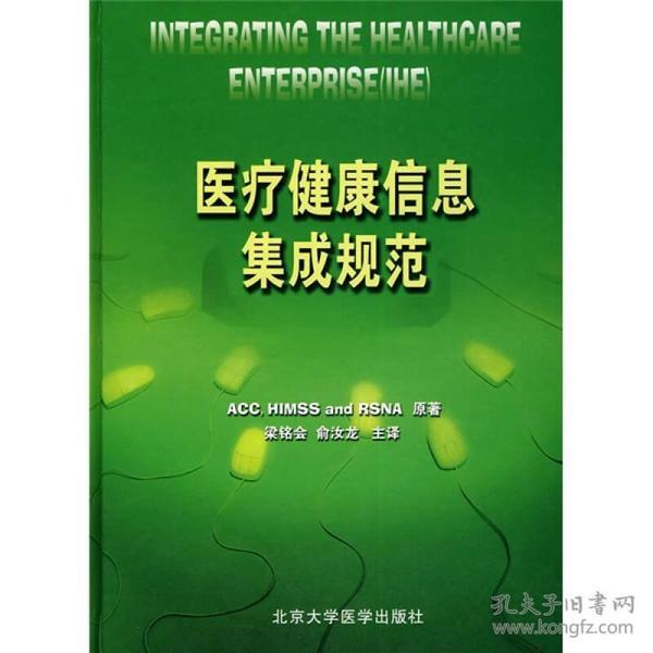 医疗健康信息集成规范