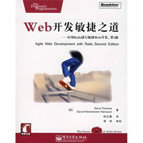 Web开发敏捷之道——应用Rails进行敏捷Web开发(第2版) (美)托马斯(美)汉松林芷薰 电子工业出版社 2007年07月01日 9787121042966