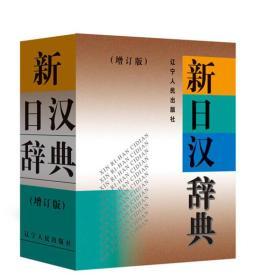 【二手包邮】新日汉辞典(增订版)(内容一致,印次、封面或**不同