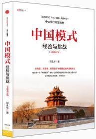 中国模式(修订版):经验与挑战