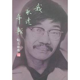 我永远年轻:唐文标纪念集