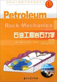 国外油气勘探开发新进展丛书:石油工程岩石力学(第2版)