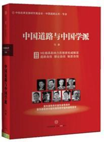 中国道路与中国学派