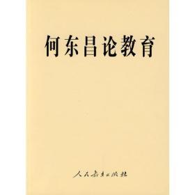 送书签lt-9787107216213-何东昌论教育