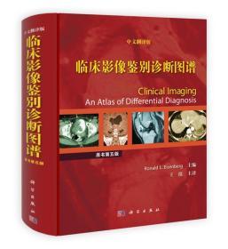 临床影像鉴别诊断图谱(中文翻译版 原书第5版)未拆封