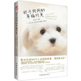 我与狗狗的幸福约定:那些有关狗狗的温暖与感动