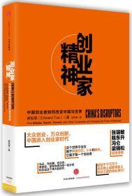 创业家精神:中国创业者如何改变中国与世界