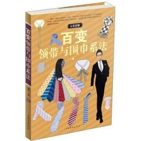 22-百变领带与围巾系法