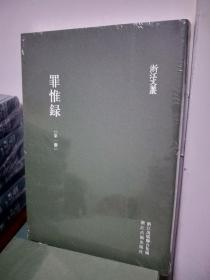 罪惟录(第一册) 浙江文丛