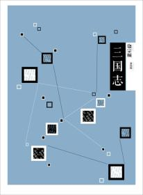 中信国学大典·三国志