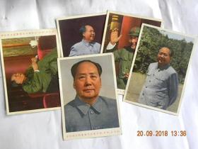 我们伟大的领袖毛主席万岁!万岁!万万岁!明信片5张(文革时期)