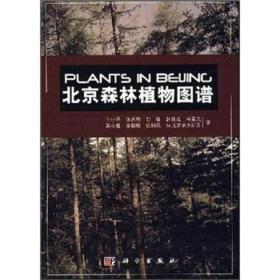 北京森林植物图谱