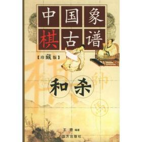 中国象棋古谱:巧杀(珍藏版)