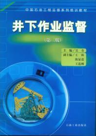 中国石油工程监督系列培训教材:井下作业监督(第二版)