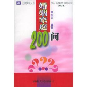 婚姻家庭200问 谭桂珍 湖南人民出版社9787543824270