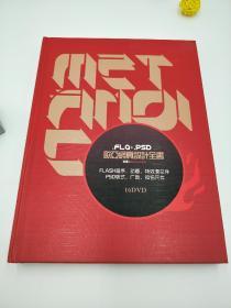 欧亚网页设计全书 (无DVD) 英文版