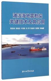 滩浅海地震勘探关键技术及其应用 专著 陈浩林[等]编著 tan qian hai di zhen kan t