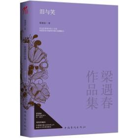 梁遇春作品集:泪与笑(中国现代散文的奇异之作,短命天才的青春絮语)(九品)