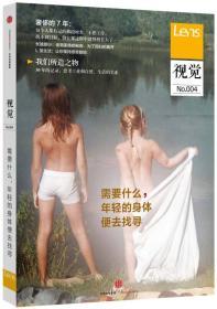 Lens·视觉004:需要什么,年轻的身体便去找寻