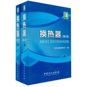 换热器(只有上册)