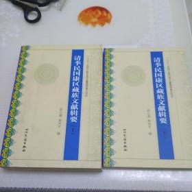 清季民国康区藏族文献辑要(上下册)正版拆包书