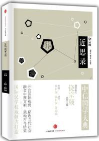 中信国学大典:近思录
