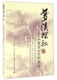 梦溪探秘:笔谈百科新分