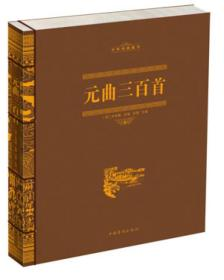 中华经典藏书:元曲三百首