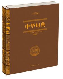 中华句典(线装)